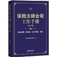 Insurance Legal Compliance Handbook (Volume V)(Chinese Edition)