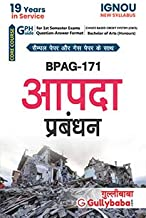 Gullybaba IGNOU (New CBCS) BPAG-171 आपदा प्रबंधन (Disaster Management) in Hindi Medium with solved sample papers and impor...