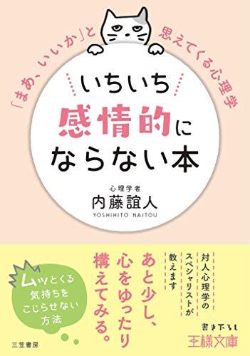 いちいち感情的にならない本 (王様文庫)