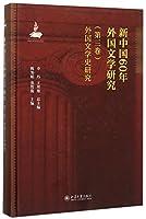 新中国60年外国文学研究(第3卷外国文学史研究)(精)