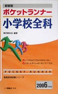 即答型ポケットランナー小学校全科〈2006年度版〉 (教員採用試験シリーズ)