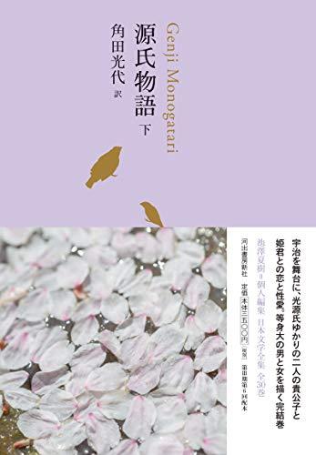 源氏物語 下 (池澤夏樹=個人編集 日本文学全集06)