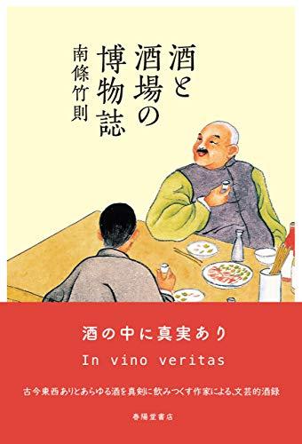 酒と酒場の博物誌
