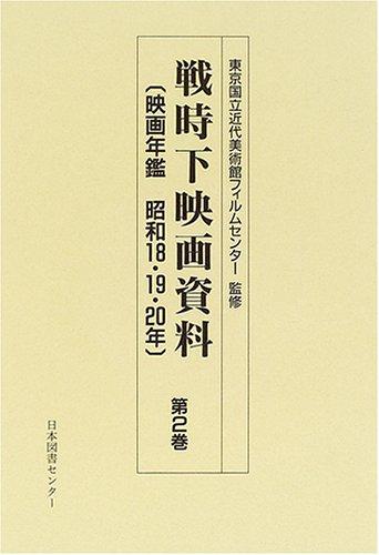戦時下映画資料―映画年鑑昭和18・19・20年 (第2巻)の詳細を見る