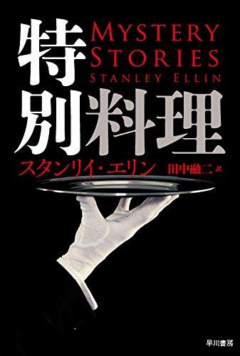 特別料理 (ハヤカワ・ミステリ文庫)