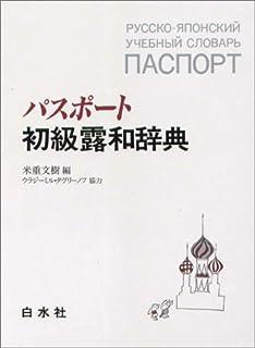 パスポート初級露和辞典