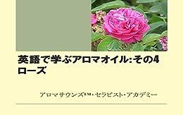 [日向 精義]の英語で学ぶアロマオイル ローズ