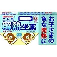 【第2類医薬品】キオフィーバ 10個 ×4