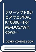 フリーソフト&シェアウェアPACK10000―For MS-DOS/Windows/TOWNS/X68000 (CD-ROM & book)