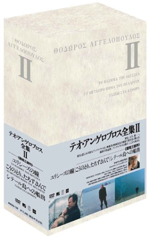 テオ・アンゲロプロス全集 DVD-BOX II (ユリシーズの瞳/こうのとり、たちずさんで/シテール島の船出)