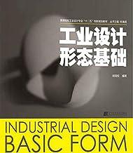 工业设计形态基础 (Chinese Edition)