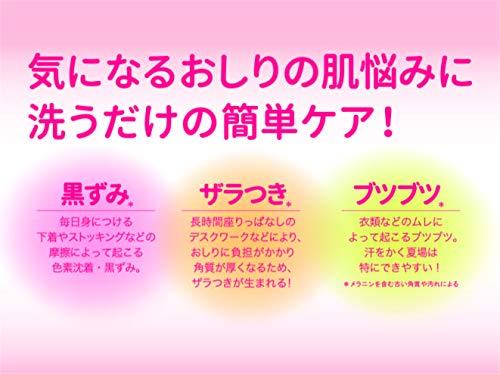 ペリカン石鹸恋するおしりヒップケアソープ単品80g