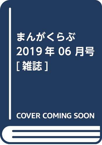 まんがくらぶ 2019年 06 月号 [雑誌]