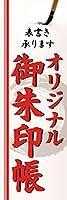 【受注生産】既製品 のぼり 旗 御朱印帳 オリジナル 旅行 トラベル TRAVEL 祭り 行事 10jisya8