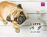カレンダー2021壁掛け I LOVE パグカレンダー 2021(ネコ・パブリッシング) ([カレンダー])