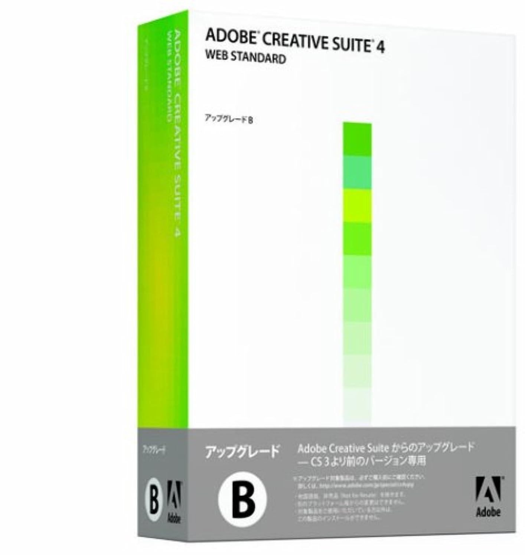 優雅なゴールド見るAdobe Creative Suite 4 Web Standard 日本語版 アップグレード版B (FROM STUDIO) キャンペーン版 Macintosh版