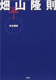 ザ・ロングインタビュー〈1〉完全燃焼—畑山隆則 (ザ・ロングインタビュー (1))...