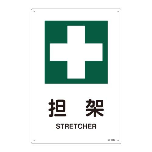 緑十字 JIS安全標識 JA-306 担架 L 391306