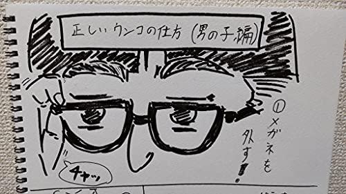 正しいウンコの仕方 男の子編 超4コマ漫画