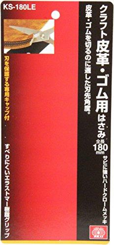 藤原産業SK11『クラフト皮革・ゴム切はさみ(KS-180LE)』