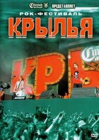 Rok-festival. Krylya