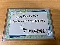 STU48 武道館 門脇実優菜 直筆メッセージカード