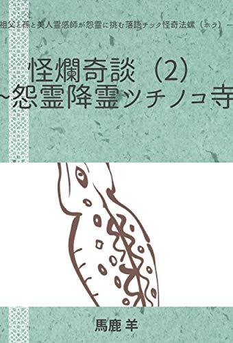 怪爛奇談(2)〜怨霊降霊ツチノコ寺 (まじか文庫)