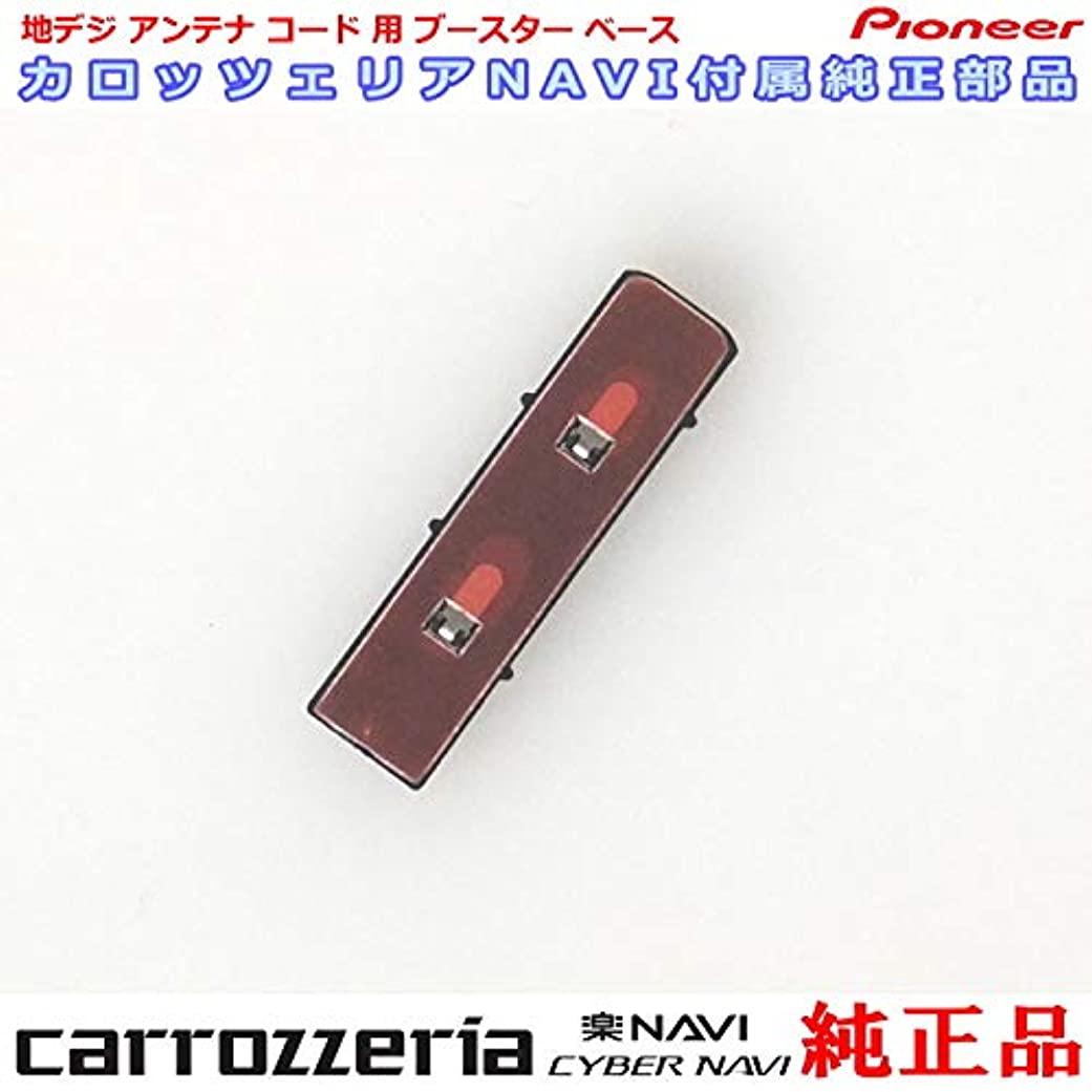 ドリルコンテンツカバレッジパイオニア カロッツェリア AVIC-MRZ009 純正品 アンテナコード用 ブースターベース (103