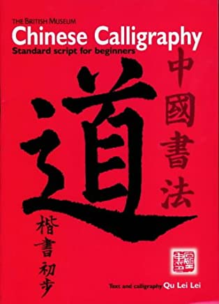 Chinese Calligraphy:: Standard Script for Beginners
