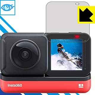 PDA工房 Insta360 ONE R ブルーライトカット[光沢] 保護 フィルム [液晶用] 日本製