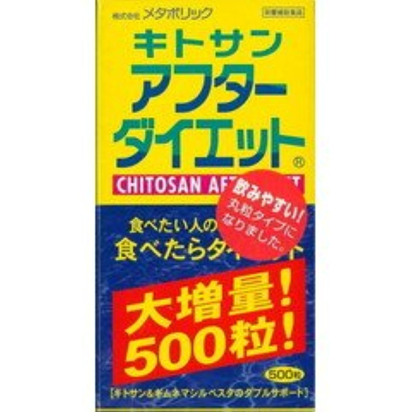 つかまえるスペース嫌なメタボリック キトサン アフターダイエット 500粒入り