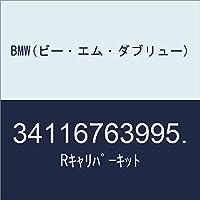 BMW(ビー・エム・ダブリュー) Rキャリパーキット 34116763995.