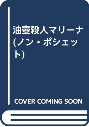 油壺殺人マリーナ (ノン・ポシェット)