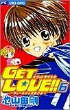 GET LOVE!! フィールドの王子さま (6) (フラワーコミックス)