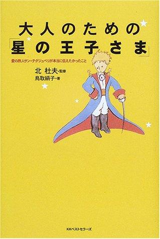 大人のための「星の王子さま」―愛の旅人サン=テグジュペリが本当に伝えたかったこと