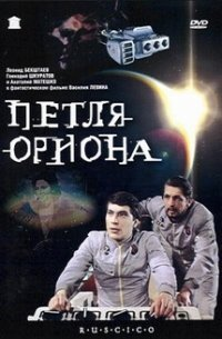 Orion's Loop (Petlya Oriona) (RUSCICO) by Tohadze Givi
