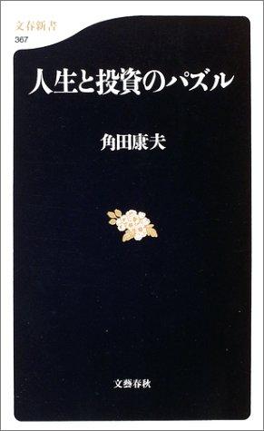 人生と投資のパズル (文春新書)