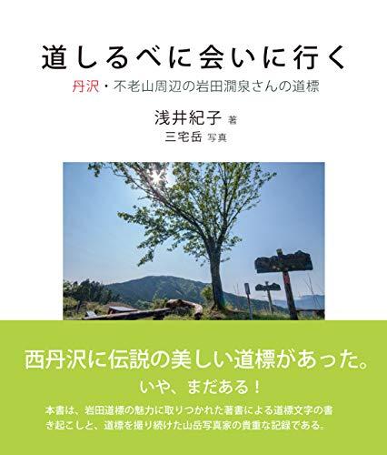 道しるべに会いに行く 丹沢・不老山周辺の岩田㵎泉さんの道標の詳細を見る