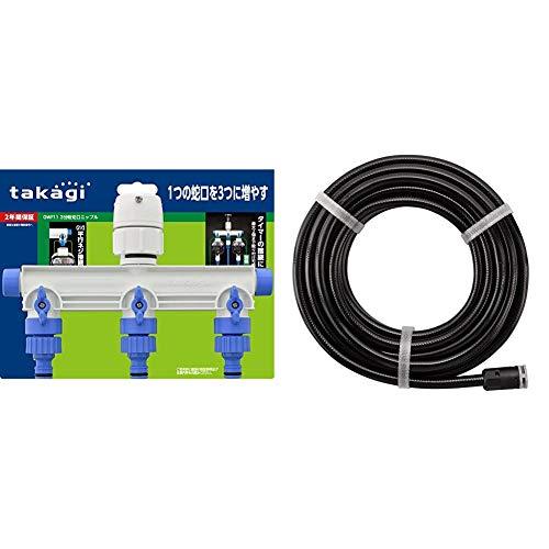 タカギ(takagi) 3分岐蛇口ニップル 1つの蛇口を3つに増やす GWF11 【安心の2年間保証】 & 自動水やり パーツ 9mm水やりホース 10m 9mmホース GKT110 【安心の2年間保証】【セット買い】
