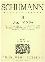 シューマン集 3 (3) (世界音楽全集ピアノ篇)