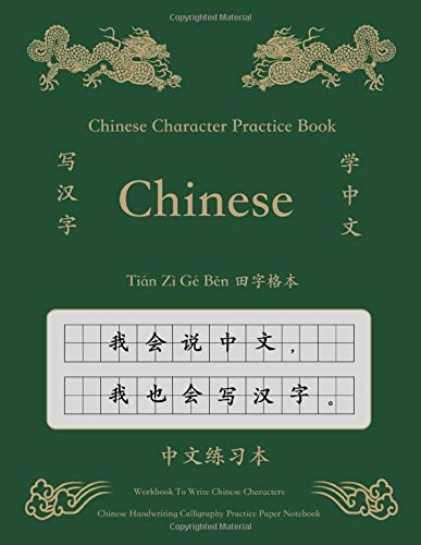 Chinese Character Writing Practice Book 中文 Tian Zi Ge Ben 田字格 练习 本: Learn To Write Chinese Learning Mandarin Chinese Language Characters Words ... Hanzi Workbook Dragon Notebook For Beginners