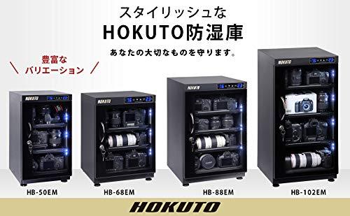 HOKUTO防湿庫・ドライボックスHBシリーズタッチスクリーン搭載容量100L(102Lタッチスクリーン/LED)