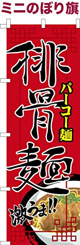 卓上ミニのぼり旗 「排骨麺 」パーコー麺 短納期 既製品 13cm×39cm ミニのぼり
