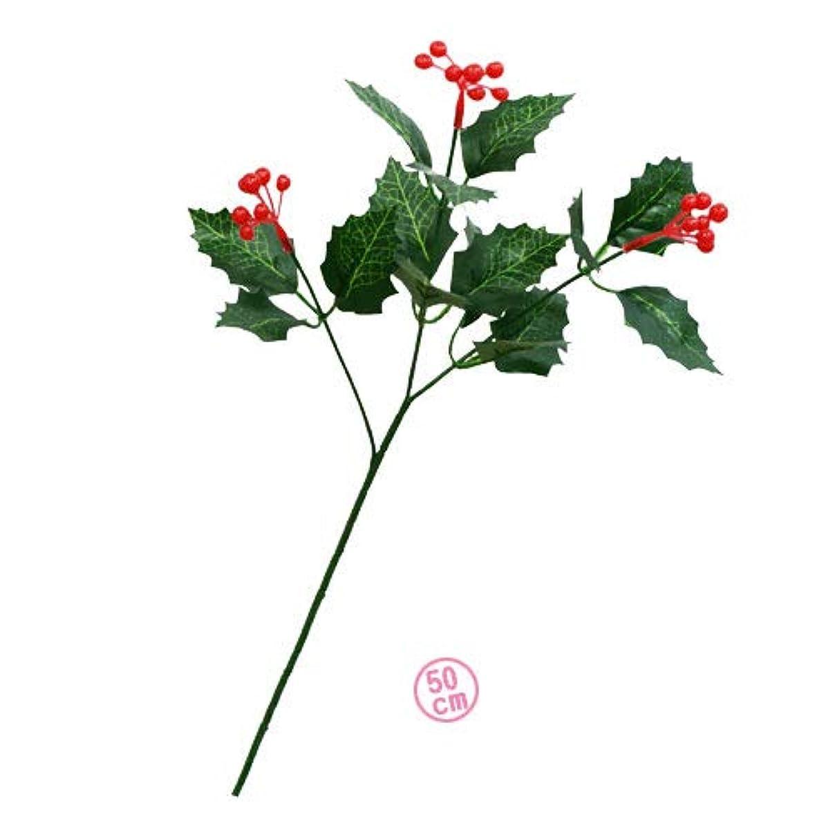 不倫ビジュアル東ティモール造花 ヒイラギ 実付 50cm