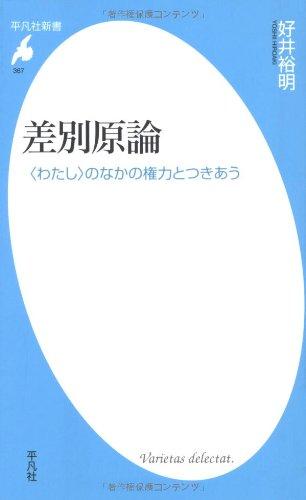 新書367差別原論 (平凡社新書)