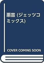 悪霊 (ジェッツコミックス)