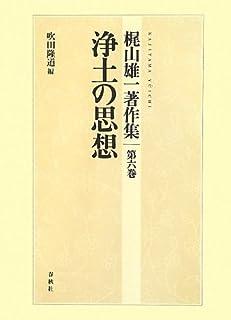浄土の思想 (梶山雄一著作集 (第六巻))