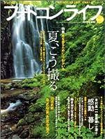 フォトコンライフ no.22―フォトコンテスト専門マガジン (双葉社スーパームック)