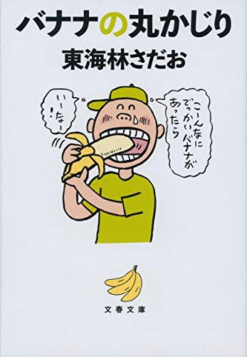 バナナの丸かじり (文春文庫 し 6-96)の詳細を見る