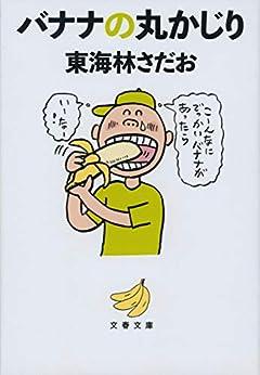 バナナの丸かじり (文春文庫 し 6-96)